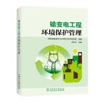 输变电工程环境保护管理
