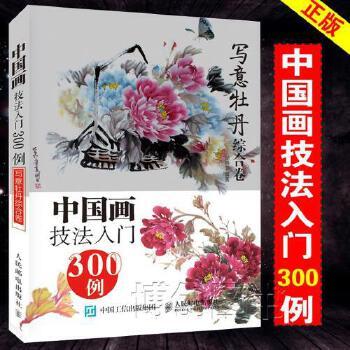 中国画技法入门300例写意花卉综合卷水墨画入门基础绘本书零基础学画
