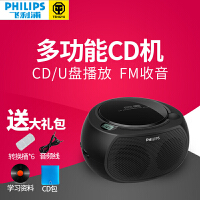 Philips/飞利浦 AZ380/93 CD学习播放机 胎教机 面包机 便携收音机 U盘 MP3播放器