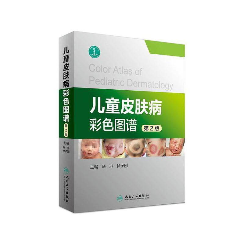 儿童皮肤病彩色图谱(第2版) 编者:马琳//徐子刚