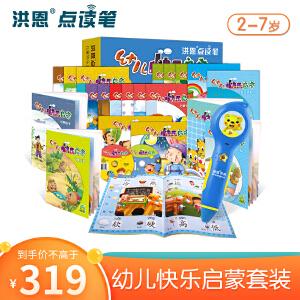 洪恩点读笔TTP318/16G新升级幼儿快乐启蒙套装 儿童益智 早教书籍 畅销