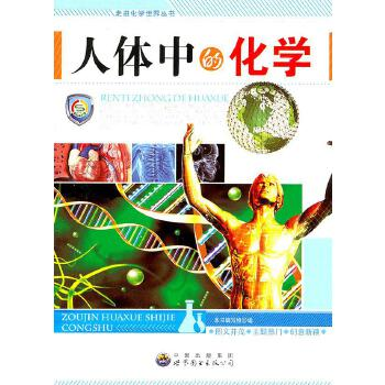 走进化学世界丛书:人体中的化学