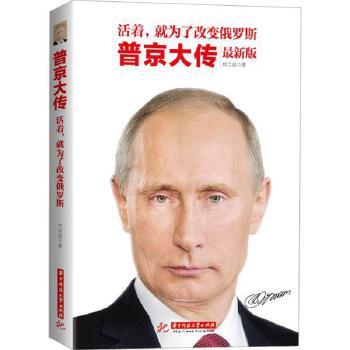 就为了改变俄罗斯:普京大传(*新版)