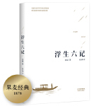 浮生六记(汪涵推荐)