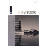 中国读本:中国古代建筑(电子书)