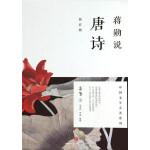 蒋勋说唐诗(修订版)(电子书)