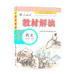 17春 教材解读 初中语文七年级下册(人教版)