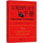 文案创作完全手册:文案大师教你一步步写出销售力(第3版)