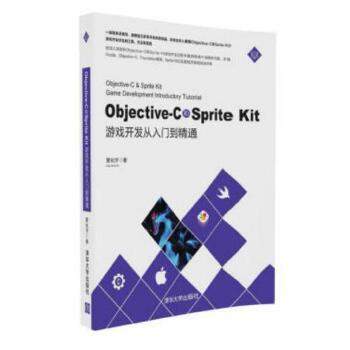 Objective-C和Sprite Kit游戏开发从入门到精通