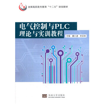 电气控制与PLC理论与实训教程