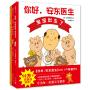 你好,安东医生系列绘本(全3册)