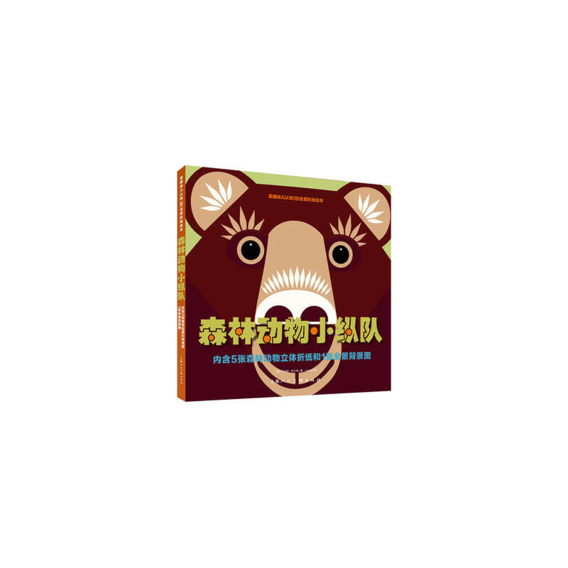 森林动物小纵队-内含5张森林动物立体折纸和1张全景背景图 【英】马