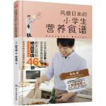 风靡日本的小学生营养食谱