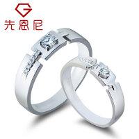 先恩尼 白18K金磨砂钻石戒指 结婚对戒 XDJA271心语星愿 情侣对戒