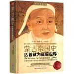 《活着就为征服世界:蒙古帝国史》(精装典藏版)