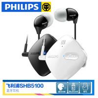 Philips/飞利浦 SHB5100蓝牙立体声入耳式耳塞听歌无线运动耳机 NFC碰触连接,通话功能,可待机200小时,通话9小时,蓝牙立体声。