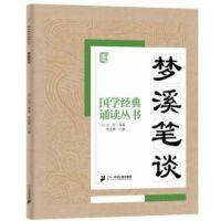 国学经典诵读丛书:梦溪笔谈