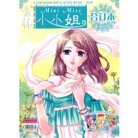 小小姐合订本2010年8-10期(总第3卷)