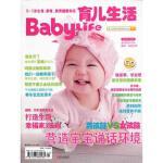 育儿生活 :0-5岁生育、养育、教育健康杂志 出版社:青岛出版社 9787543680265