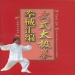 拳械汇编--武式太极拳(dvd)