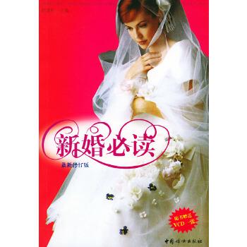新婚必读(送VCD一张)