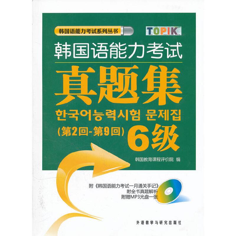 韩国语能力考试...