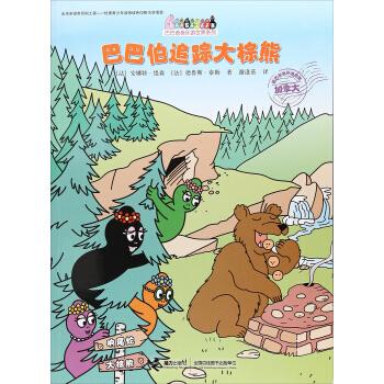 巴巴伯追踪大棕熊( 货号:754485101)