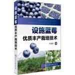 设施蓝莓优质丰产栽培技术