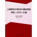 上海财经大学MBA整合实践项目(2015)汇编
