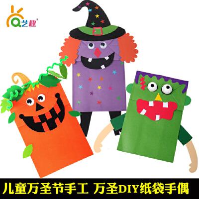 艺趣儿童万圣节主题手工 diy纸袋手偶绿鬼纸袋 幼儿园节日材料包图片