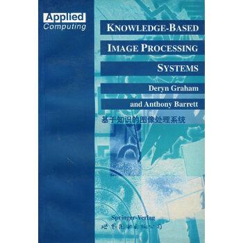 基于知识的图像处理系统(英文版)