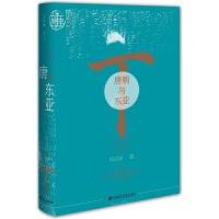 九色鹿·唐朝与东亚
