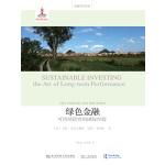 绿色金融:可持续投资的国际经验
