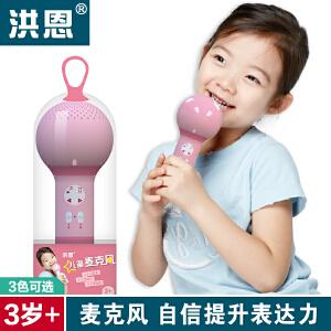 2016新品洪恩儿童麦克风全民K歌蓝牙传输app资源 粉色 包邮
