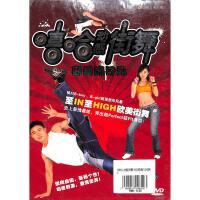 嘻哈动感街舞-欧美流行风DVD( 货号:200001719829323)
