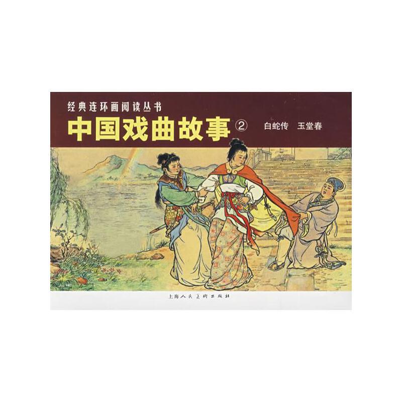 中国戏曲故事(2)*白蛇传,玉堂春 冯梦龙