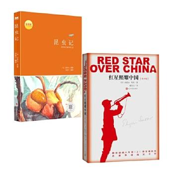 昆虫记&红星照耀中国(青少版) 共2册
