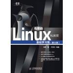 鸟哥的Linux私房菜基础学习篇(第三版)(电子书)