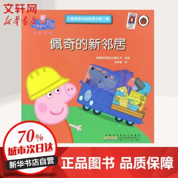 佩奇的新邻居-小猪佩奇动画故事书-第二辑