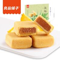 良品铺子凤梨酥300g休闲特产零食礼品礼盒蛋糕盒装