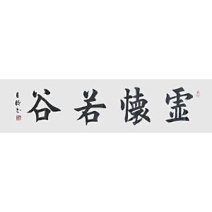 郑日明《虚怀若谷》 广东书协会员