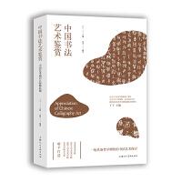 中国书法艺术鉴赏——中国艺术通识名师精品课