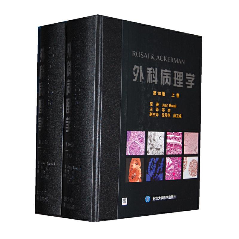 ROSAI&ACKERMAN外科病理学(第10版)(上下卷)(E)