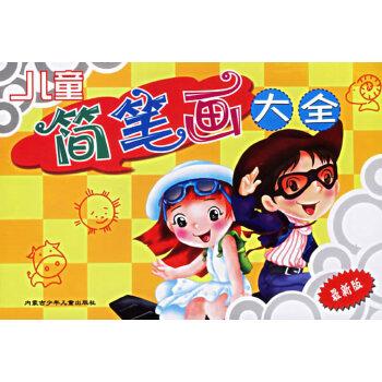 《儿童简笔画大全(最新版)》(鑫磊文化.)【简介