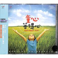 TCD-9190童心菩提心CD( 货号:2000017928814)