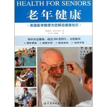 老年健康(英国医学教授为您解说健康知识)