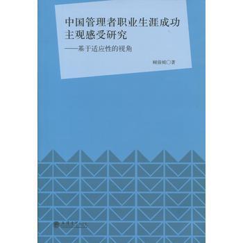 中国管理者职业生涯成功主观感受研究-基于适应性的视角