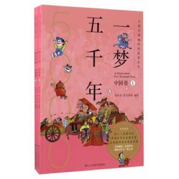 一梦五千年(中国卷共3册)/大型卡通画历史故事丛书