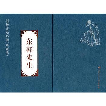 刘继卣连环画珍藏版 东郭先生
