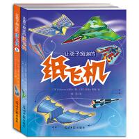 《让孩子痴迷的纸飞机》(全2册 Usborne知名益智游戏书,畅销百万册,热销全球15国版权;200张眩目精美专业折纸,